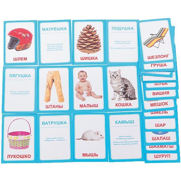 "Набор логопедических карточек Вундеркинд с пелёнок ""Логопедика. Буква Ш"", 30 штук"