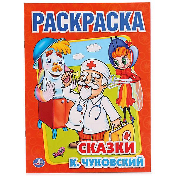 """Набор из 3-х книг Умка """"Любимые герои Чуковского"""""""
