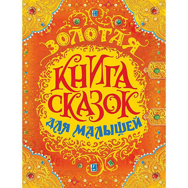 Золотая книга сказок для малышей (премиум)