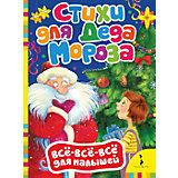 Стихи для Деда Мороза. Всё-всё-всё для малышей