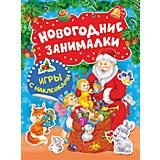 Новогодние занималки. Игры с наклейками (Дед Мороз)
