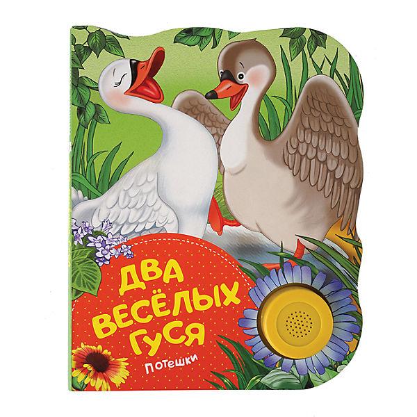 Два веселых гуся (потешки). Поющие книжки