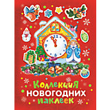Коллекция новогодних наклеек Росмэн (красная обложка)