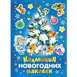 Коллекция новогодних наклеек Росмэн (синяя обложка)