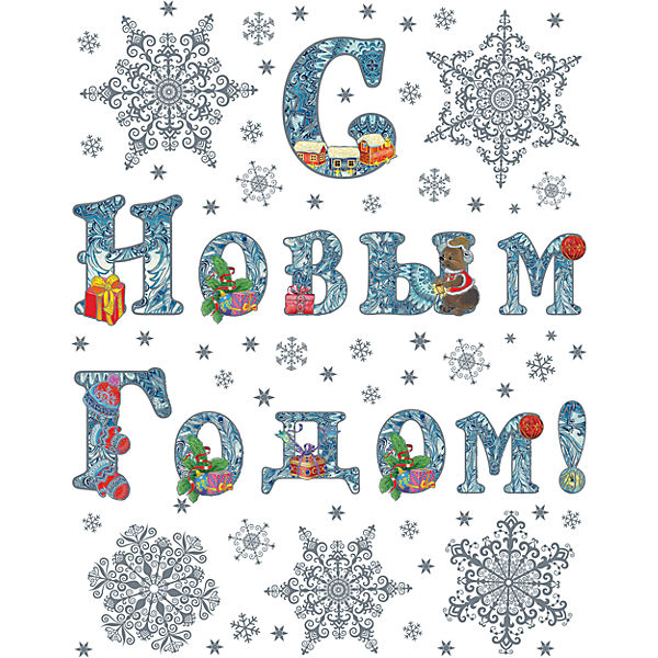 "Наклейка на окно Magic Time ""Новогоднее пожелание"" 30х38, ПВХ"