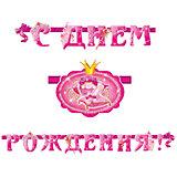 PR Гирлянда буквы С Днем Рождения Моя Принцесса 280см