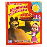 """Книжка-панорамка с 1 звуковой кнопкой """"Маша и Медведь  Дышите! Не дышите!"""""""