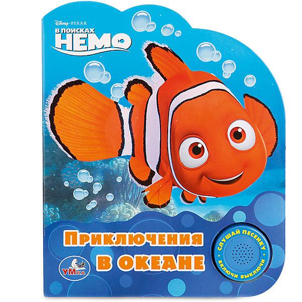 """Книга """"DISNEY  В поисках Немо  Приключения в океане"""" 1 кнопка с песенкой"""