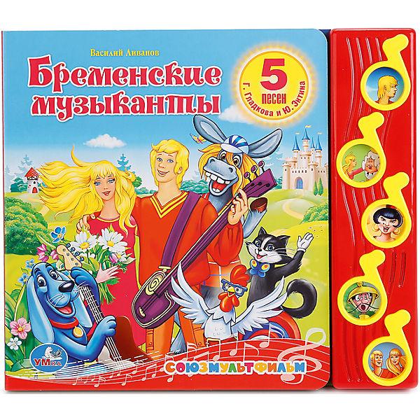 """Книга Союзмультфильм """"Бременские музыканты"""" 5 музыкальных кнопок"""