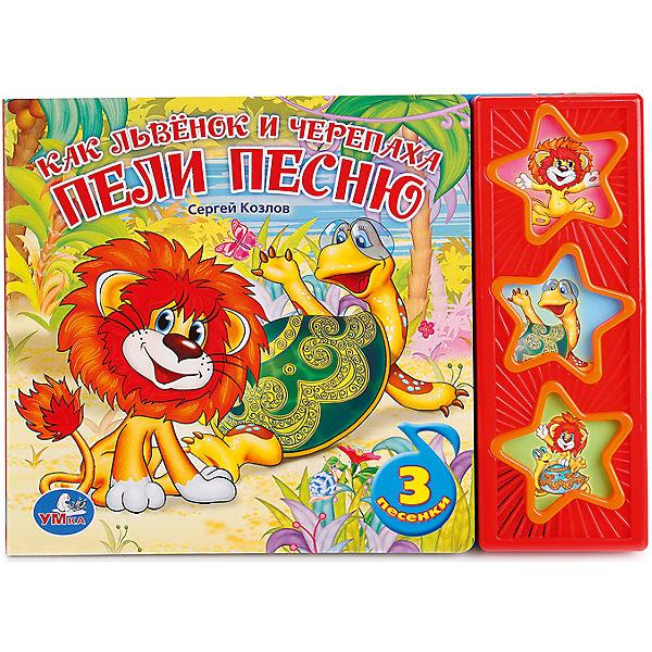 """Книга """"Как Львёнок и Черепаха пели песню"""" (3 музыкальные кнопки)"""