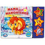 """Книга """" Мама для мамонтёнка """"  (3 музыкальные кнопки)"""