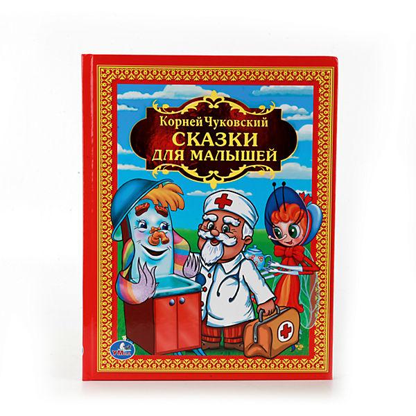 """Книга  К  Чуковский  """" Сказки для малышей """""""