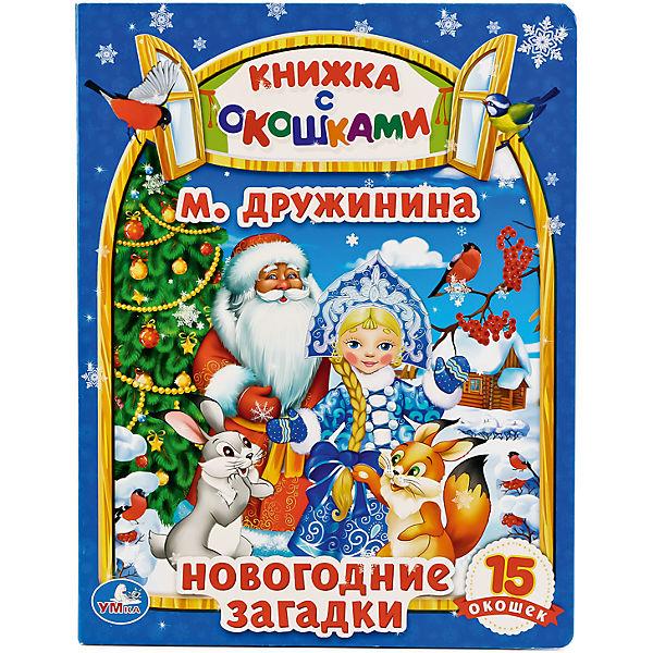 "Книга ""Новогодние загадки М  Дружинина (книжка с окошками а5 формат)  формат: 170х220мм в кор 30шт"