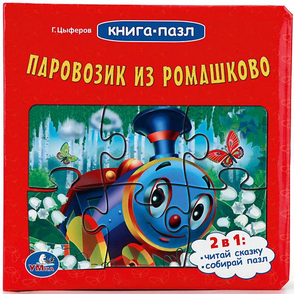 "Книга ""Паровозик из ромашкова""  (книга с 6 пазлами на стр )"