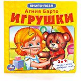 Книга А Барто  игрушки (книга с 5 пазлами на стр )