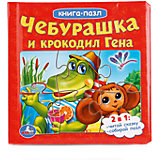 """Книга """"Чебурашка и крокодил Гена"""" (книга с 6 пазлами на стр )"""