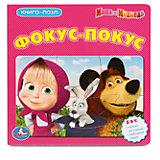 "Книга ""Маша и Медведь  Фокус-покус "" (книга с 5 пазлами на стр )"