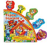 """Книга  """"Русские народные сказки  Терем-теремок"""" (книга с закладками)"""
