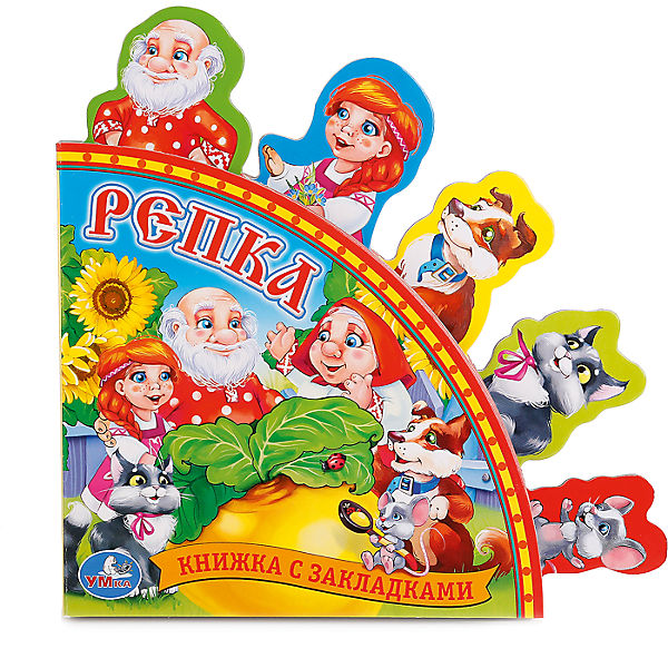 """Книга """"Русские народные сказки  Репка""""  (книга с закладками)"""