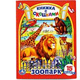 """Книга """"Зоопарк"""" (книжка с окошками)"""