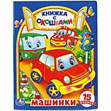 """Книга """"Машины"""" (книжка с окошками)"""