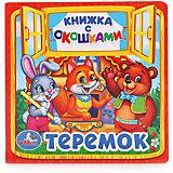 """Книга  """"Теремок"""" (книжка с окошками малый формат)"""