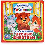 """Книга  Лесные животные"""" В А  Степанов (книжка с окошками малый формат)"""