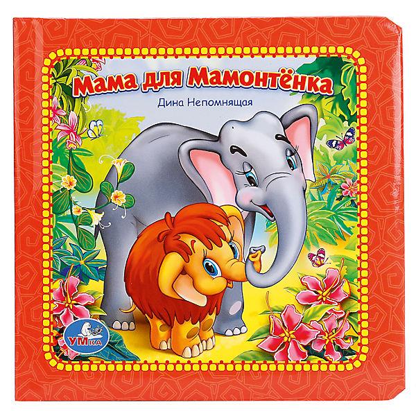 """Книга """"Мама для мамонтенка""""  в пухлой обложке"""
