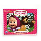 """Картонная книжка-панорамка + поп+аплекация """"Маша и Медведь"""""""