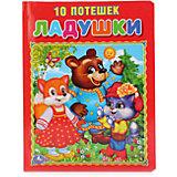 """Книга в пухлой обложке """"Ладушки""""  10 потешек Подарочный вариант"""