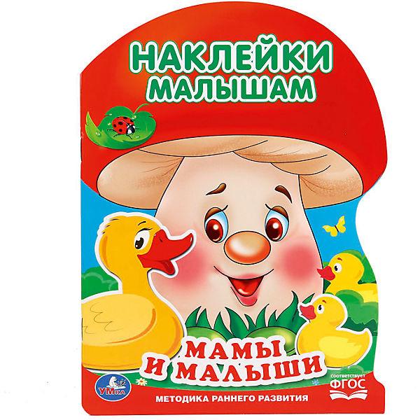 """Активити с наклейками а4 """"грибок"""" """" Мамы и малыши"""""""