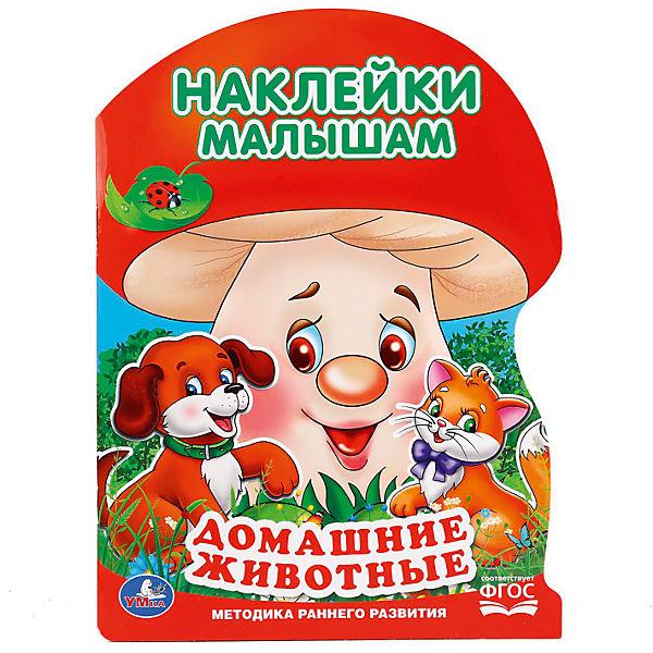 """Активити с наклейками а4 """"грибок"""" """"Домашние животные"""""""