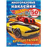 "Активити + 50 многоразовых наклеек ""Hot wheels""  Крутые тачки"""