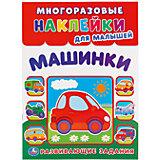 """Многоразовые наклейки для малышей  """"Машинки"""""""