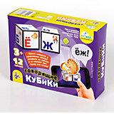 """Кубики  говорящие """"Алфавит"""" (без обклейки) 12 шт"""