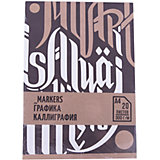 """Скетчбук Малевичъ спец.серия """"Каллигарфия"""", А4, 20 листов"""