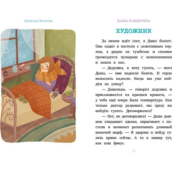 НГ. Я читаю сам! Даша и дедушка/Волкова Н.