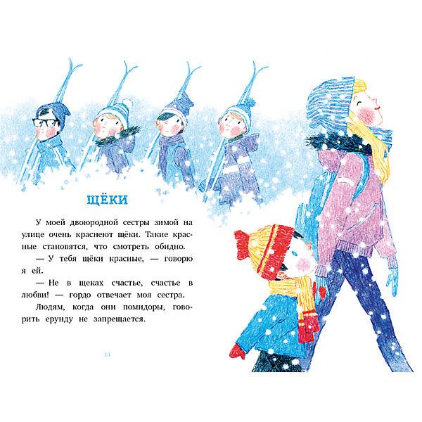 НГ. Я читаю сам! Зимой/Евдокимова Н.