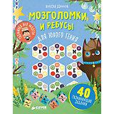 РдМ. Мозголомки и ребусы для юного гения/Данилов А.