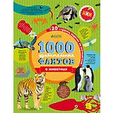 НИИ. 1000 удивительных фактов о животных/Ричардс Д., Симкинс Э., Руни Э.