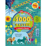 НИИ. 1000 удивительных фактов о планете Земля/Ричардс Д., Симкинс Э., Руни Э.