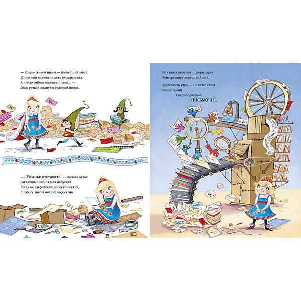 НГ. Принцесса и чудеса в Новый год/Харт К.