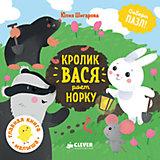 ГКМ. Кролик Вася роет норку/Шигарова Ю.
