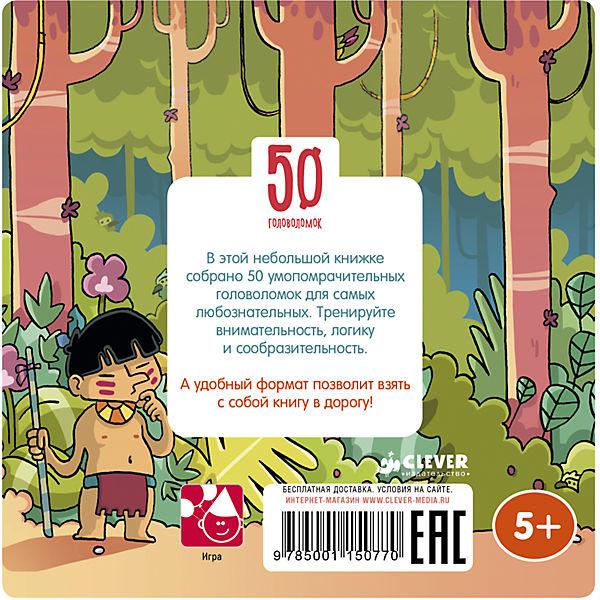РдМ. 50 головоломок