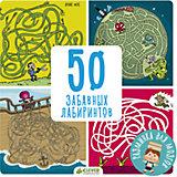 РдМ. 50 забавных лабиринтов