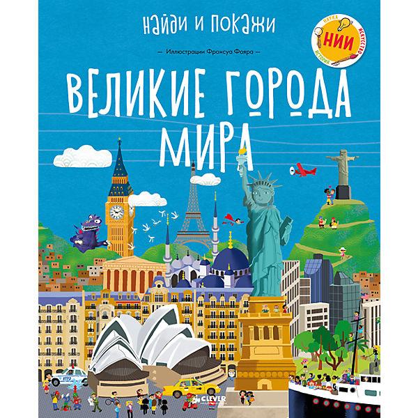 НИИ. Великие города мира