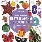 НГ. Найди и покажи. Цвета и формы в Новый год/Сотникова А.