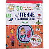 50 весёлых заданий на чтение и развитие речи/Винокурова Н., Зайцева Л.