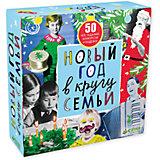 НГ. Новый год в кругу семьи. Комплект из 50 брошюр