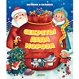 НГ. Секреты Деда Мороза
